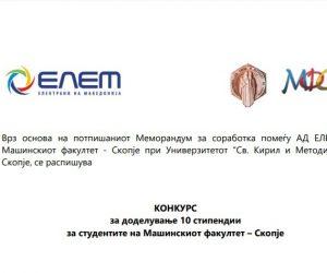 Конкурс за доделување 10 стипендии за студентите на Машинскиот факултет – Скопје