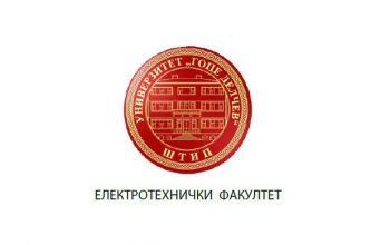 КОНКУРС за стипендии за студентите на Електротехнички факултет-Штип